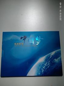 中国梦 国家富强(邮票)