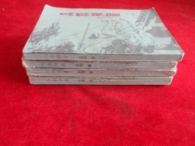 八极神童 1-4册