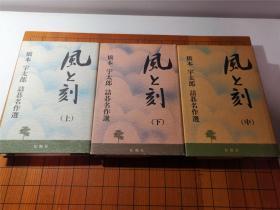 【日本原版围棋书】风和刻 桥本宇太郎诘棋名作选  全3册