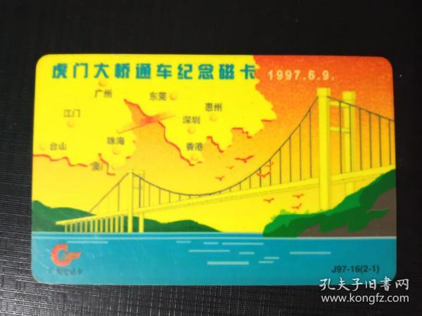 廣東電話卡J97-16(2-1)(舊GPT卡)虎門大橋與廣州地鐵開通紀念