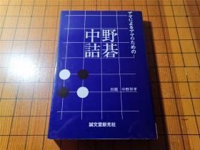 【日本原版围棋书】中野诘棋