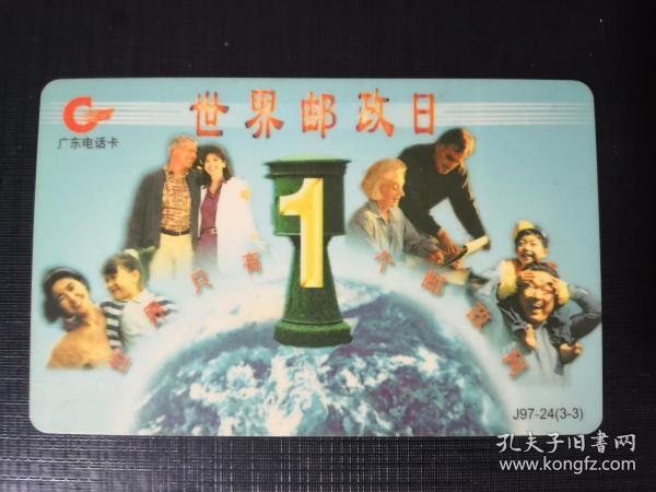 廣東電話卡J97-24(3-3)(舊GPT卡)廣州郵政100周年紀念