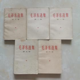 毛泽东选集1—5卷