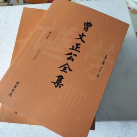 曾文正公全集7本合售(第九册、第十一至十六册)
