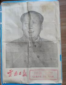 云南日报1970年一月一日(四版全)
