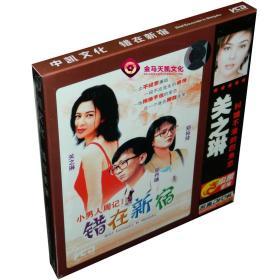 全新正版中凯 小男人周记2错在新宿 2VCD 郑丹瑞 郑裕玲 关之琳