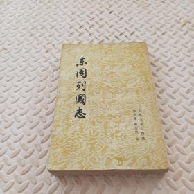 东周列国志(上)【包邮。新疆西藏除外】