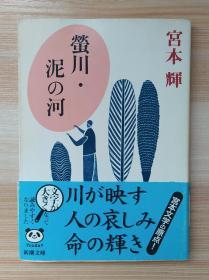 日文原版书 蛍川・泥の河  新潮文库  宫本辉/著