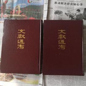 文献通考(全二册)
