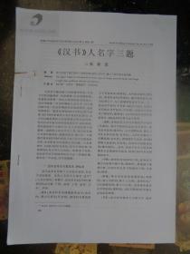 《汉书》人名字三题