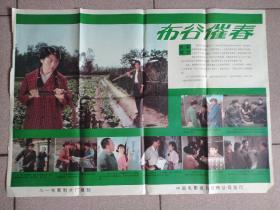 包邮:电影海报《布谷催春》