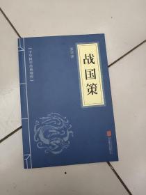 中华国学经典精粹·历史地理必读本:战国策