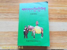 笑林春使 : 藏文