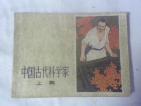 连环画中国古代科学家(上)