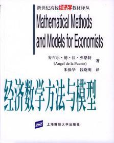 经济数学方法与模型 (西)弗恩特,朱保华,钱晓明 译 上海财经大学出版社 9787810498890