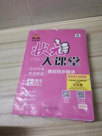 状元大课堂. 七年级语文. 上+名师教学设计两册合售
