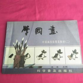 中国画技法普及教材  二