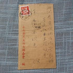 1956年江西永新实寄封