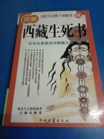 图解西藏生死书     100262