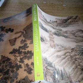 北京保利2012年春季拍卖会 紫光霞蔚 中国古代书画夜场
