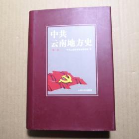 中共云南地方史. 第一卷