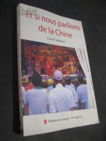 生活中的中国文化(法文)
