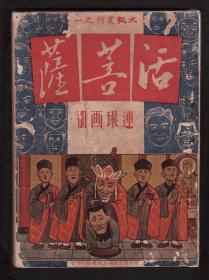 1950初版连环画《活菩萨》1册(乐小英绘,绝版,大报社版,大开本,罕见) 品相以图为准