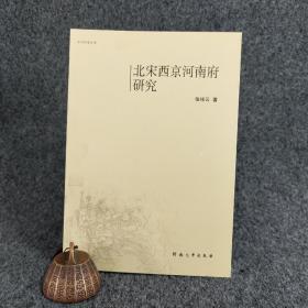 独家| 宋代研究丛书:北宋西京河南府研究