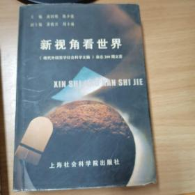 新视角看世界:《现代外国哲学社会科学文摘》杂志200期文荟
