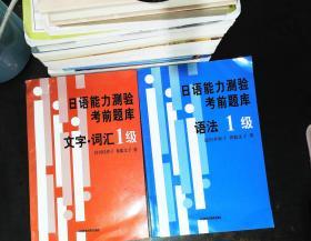 日语能力测验考前题库