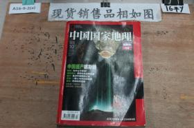 中国国家地理2011·10