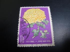 邮票 特44  菊花 (18-6) 信销票   苏县 下营  戳