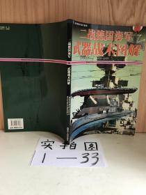 二战德国海军武器战术图解(1939-1945)