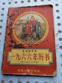1966年历书