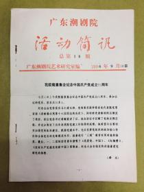 16开【广东潮剧院 活动简讯】1996年9月