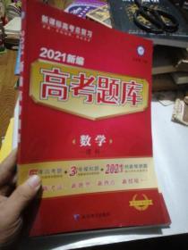 2021版新编高考题库数学_理科