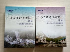 小三线建设研究论丛:第二辑、第四辑【两册合售】