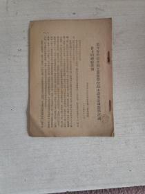 叶苍岑教授在职工业余学校高小语文公开教学评议