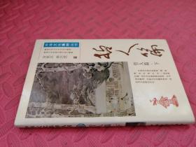 中华文化集粹丛书【品相如图】三本合售  详见描述