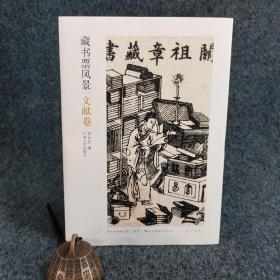 绝版| 藏书票风景·文献卷(锁线胶订)