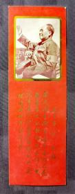 毛主席图片 诗词书签  60年代