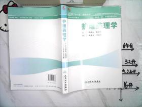 护理药理学(供基础、临床、护理医学类专业用)