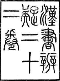 两汉书辨疑 影印清光绪广雅书局本