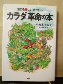 世にも美しいダイエット カラダ革命の本 (日文原版)