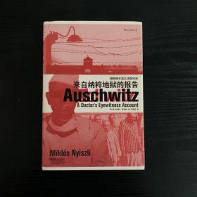 来自纳粹地狱的报告:奥斯维辛犹太法医纪述