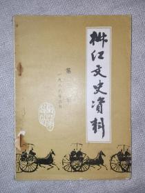 椒江文史资料
