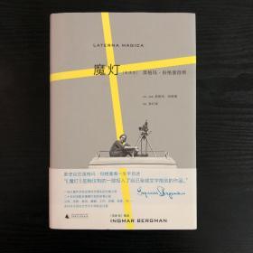 魔灯(全译本):英格玛·伯格曼自传