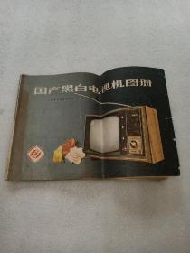 国产黑白电视机图册