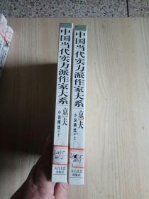 京夫小说精选(上下册)走向诺贝尔中国当代实力派作家大系 精装本