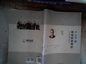 瑞达法考刘凤科讲刑法之真金题 2019年国家司法考试